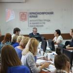 Становление и развитие Национальной системы квалификаций в Красноярском крае